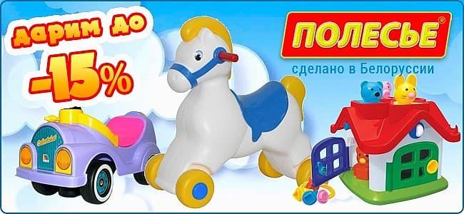 Игрушки из Беларуссии
