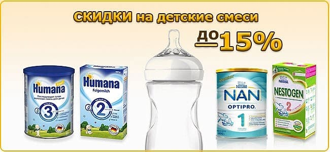Скидка на детские смеси Humana и Nestle