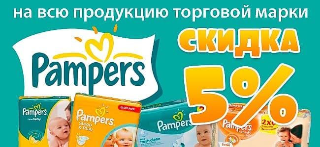 Детские салфетки, памперсы, трусики Памперс