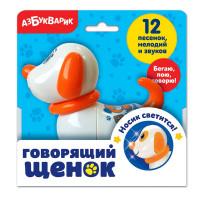 Музыкальная игрушка АЗБУКВАРИК Говорящий щенок 512124